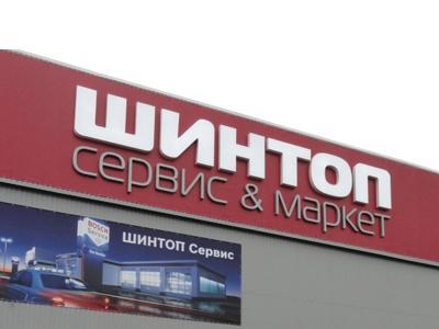 Автомаркет Шинтоп в Тюмени - shintop72.ru